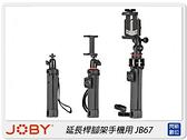 JOBY 延長桿腳架手機用 JB01550 JB67 三腳架 自拍棒 伸縮桿(公司貨)