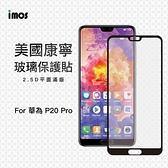 imos 華為 P20 Pro 強化玻璃 保護貼 2.5D 滿版 玻璃貼 美國 康寧