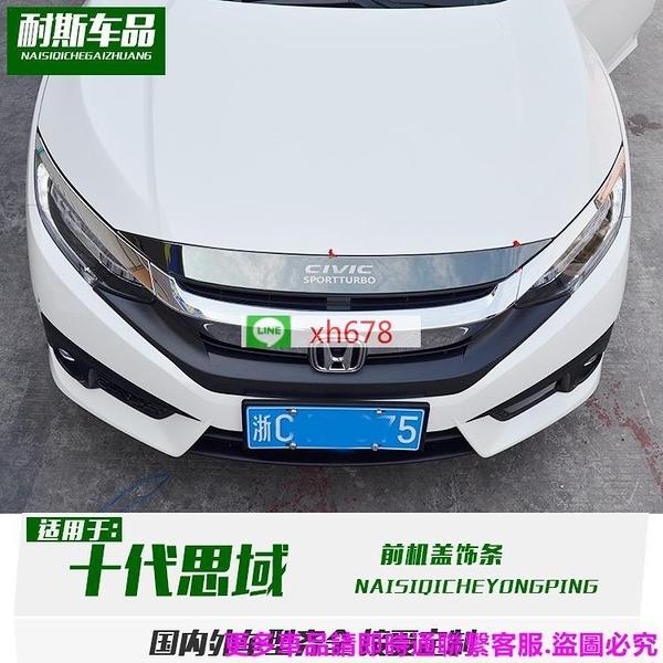 適用于十代思域改裝 前機蓋飾條裝飾 不銹鋼前臉機蓋車身亮條貼片