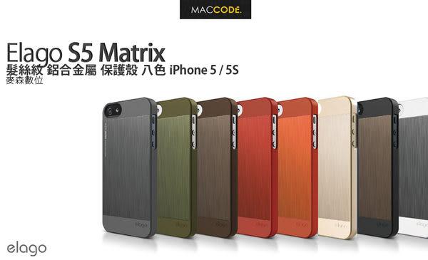 Elago S5 Matrix 髮絲紋 鋁合金屬 保護殼 五色 iPhone SE / 5S / 5 專用 免運費