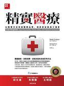 (二手書)精實醫療:以精實方法改善醫療品質、病患安全與員工滿意