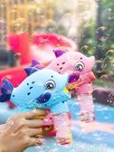泡泡機 吹泡泡機手動無需電池兒童泡泡槍補充液水器棒少女心抖音同款玩具 生活主義