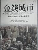 【書寶二手書T4/財經企管_CBH】金錢城市_原價440_湯瑪斯.