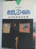 【書寶二手書T2/收藏_KMA】收藏20世紀_黃于玲