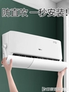 空調擋風板防直吹防風出風口遮風罩壁掛式通用月子冷氣導風板BR型 印象家品