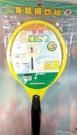 【東龍 捕蚊拍 TL-981】598235電蚊拍 電池式電蚊拍 捕蚊工具【八八八】e網購