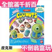 日本 正版 Coonuts 迪士尼 皮克斯 不倒翁 扭蛋 盒玩食玩 玩具 不倒翁公仔【小福部屋】