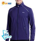 UV100 防曬 抗UV-涼感彈力反光立領運動外套-男