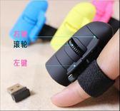 熱賣2.4G無線指環光電懶人商務微型創意可愛床上沙發USB無線鼠標