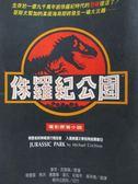 【書寶二手書T1/一般小說_MCG】侏羅紀公園_麥克.克萊頓
