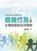 組織行為:台灣經驗與全球視野