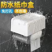 廁所紙巾盒免打孔紙盒防水創意衛生間裝置物的盒子放衛生紙架廁紙中秋節禮物