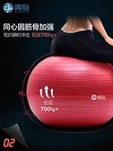 瑜伽球健身球加厚防爆瑜珈球兒童孕婦助產專用分娩球 童趣屋  新品