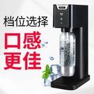 思科尼詩氣泡水機奶茶店商用蘇打水機家用自制汽水小米碳酸可樂機 快速出貨