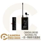 ◎相機專家◎ CKMOVA UM100 Kit5(RXDi+TX) 一對一無線麥克風套組 單向麥克風 適用iOS 公司貨