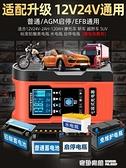 汽車電瓶充電器12v24v大功率摩托車蓄電池充電機純銅自動智慧修復 奇妙商鋪