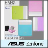 ★Hang H4-12000 馬卡龍行動電源/ASUS ZenFone C ZC451CG/A400CG/A450CG/A500CG/A502CG/A600CG