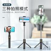 手機支架伸縮架加長三腳架通用拍照多功能手持自三角【極簡生活】
