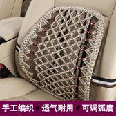 汽車腰靠車用靠背靠墊座椅腰托夏季透氣支撐腰部腰枕辦公室護腰墊