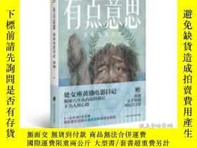 全新書博民逛書店有點意思:我的電影日記Y272368 黃渤 著 上海社會科學院出