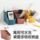 收納盒-莫蘭迪色系萬用四層分隔抽屜收納盒 化妝盒 雜物盒【AN SHOP】
