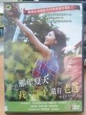 挖寶二手片-N09-053-正版DVD-日片【那年夏天我 洋子還有老爸】-竹内結子 古田新太 MIMURA (直購價)