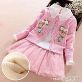 毛衣套裝 女童秋裝套裝洋氣加絨加厚冬季大兒童毛衣裙子時尚三件套【小天使】