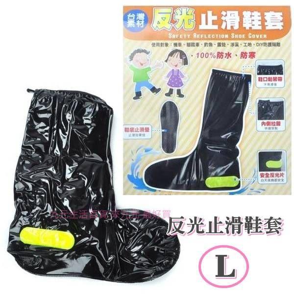 【九元生活百貨】反光止滑鞋套/L 雨鞋套