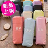 嬌小玲瓏 小清新 五折晴雨傘 UV糖果色黑膠摺疊傘 陽傘(共12色)