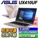 【ASUS華碩】【直升8G】【256G SSD+1TB雙碟改裝版】UX410UF-0053C8250U 玫瑰金 ◢14吋特規版筆電 ◣