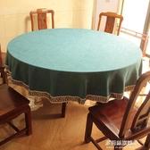 桌布-圓桌布 新中式簡約現代餐桌裝飾布藝簡歐小清新茶幾圓臺布 多麗絲