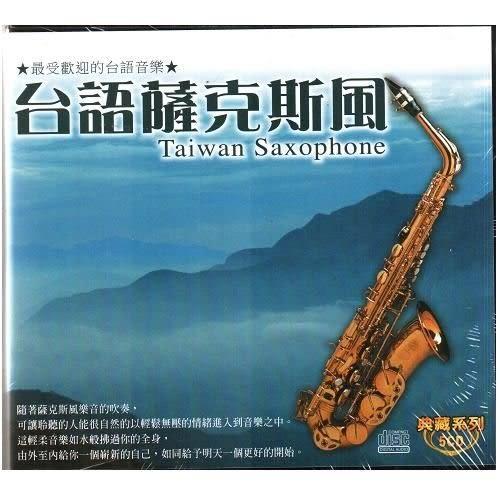 台語薩克斯風 典藏系列CD (5片裝) (購潮8)