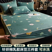 乳膠針織棉床笠三件套防滑固定席夢思床墊保護套全包防塵床罩單件 名購新品