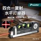Pro'sKit寶工多功能激光水平打線器 PD-161-C 台灣寶工