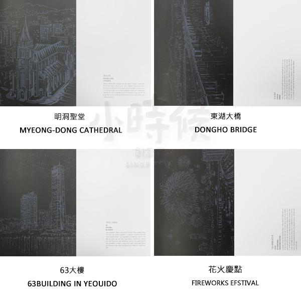 Scratch Night View 韓國地標城市金色夜景 刮本 刮畫 12張一本(含木質刮筆一隻) 秘密花園後登場