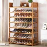 鞋架 鞋架子宿舍多層簡易門口置物架經濟型家用省空間收納組裝防塵鞋櫃【免運】