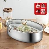 蒸鍋 蒸魚鍋橢圓形304不銹鋼大號家用蒸魚鍋加厚電磁爐煤氣灶通用 1955生活雜貨NMS