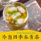 歐可茶葉 冷泡茶 四季春青茶(30包/盒...