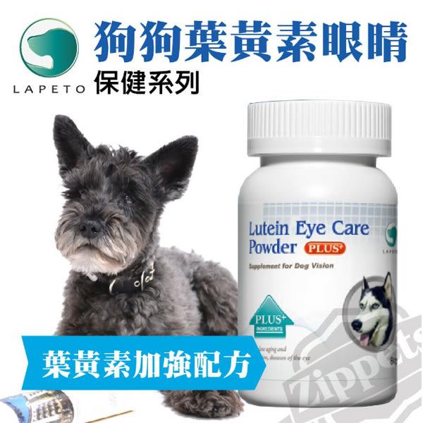 ◆MIX米克斯◆樂倍多.狗狗護眼葉黃素保健顆粒80g