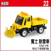 《TOMICA火柴盒小汽車》TM022 賓士 UNIMOG 除雪車 ╭★ JOYBUS玩具百貨