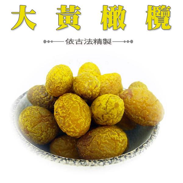 大黃橄欖 蜜餞 果乾 古早味零嘴 200克 露營野餐下午茶點心零食 【正心堂】