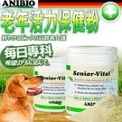 四個工作天出貨除了缺貨》ANIBIO》德國家醫寵物保健系統 (每日專科) 老年活力保健粉 500g