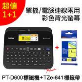 【1+1超值】brother 專業型 PT-D600 單機/電腦連線兩用標籤機+TZe-641黃底黑字18mm標籤帶
