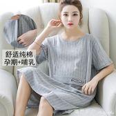 孕婦睡衣夏季短袖月子服產後喂奶衣純棉孕婦裙產婦哺乳春懷孕期 全網最低價最後兩天