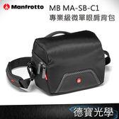 Manfrotto 曼富圖 MB MA-SB-C1  專業級微單眼肩背包 正成公司貨 刷卡分期零利率 德寶光學