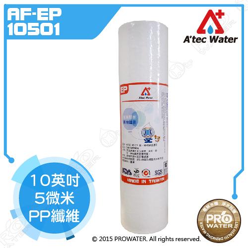 ★ATEC★10英吋5微米PP纖維濾芯一入(AF-EP10501) 除泥沙 鐵鏽 10吋 過濾 濾心