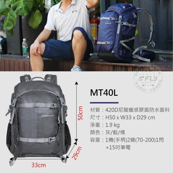 《飛翔無線3C》Caseman 卡斯曼 MT40L 登山者系列 雙肩後背包│公司貨│相機攝影包 露營旅遊包