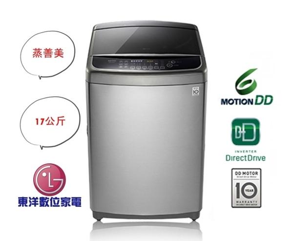 ***東洋數位家電***含運+安裝 LG WT-SD176HVG 6MOTION DD直立式變頻洗衣機 不銹鋼銀 / 17公斤洗衣容量