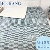 HO KANG  3D 立體仿貂絨毛毯 - 閃耀銀灰