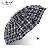 雨傘加大經典商務格子有效拒水易甩干折疊晴雨兩用男女